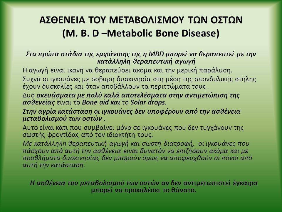 ΑΣΘΕΝΕΙΑ ΤΟΥ ΜΕΤΑΒΟΛΙΣΜΟΥ ΤΩΝ ΟΣΤΩΝ (M. B. D –Metabolic Bone Disease) Στα πρώτα στάδια της εμφάνισης της η MBD μπορεί να θεραπευτεί με την κατάλληλη θ