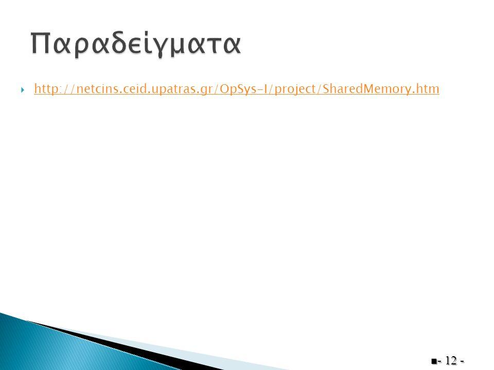  http://netcins.ceid.upatras.gr/OpSys-I/project/SharedMemory.htm http://netcins.ceid.upatras.gr/OpSys-I/project/SharedMemory.htm  - 12 -