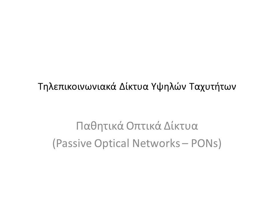 Τηλεπικοινωνιακά Δίκτυα Υψηλών Ταχυτήτων Παθητικά Οπτικά Δίκτυα (Passive Optical Networks – PONs)