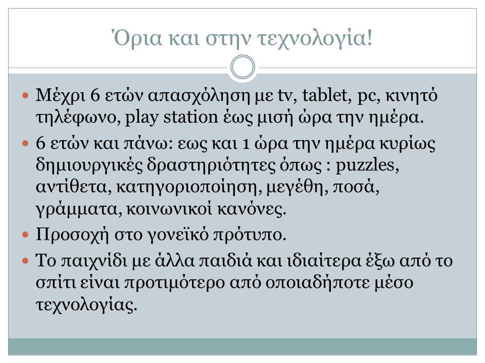Όρια και στην τεχνολογία!  Μέχρι 6 ετών απασχόληση με tv, tablet, pc, κινητό τηλέφωνο, play station έως μισή ώρα την ημέρα.  6 ετών και πάνω: εως κα