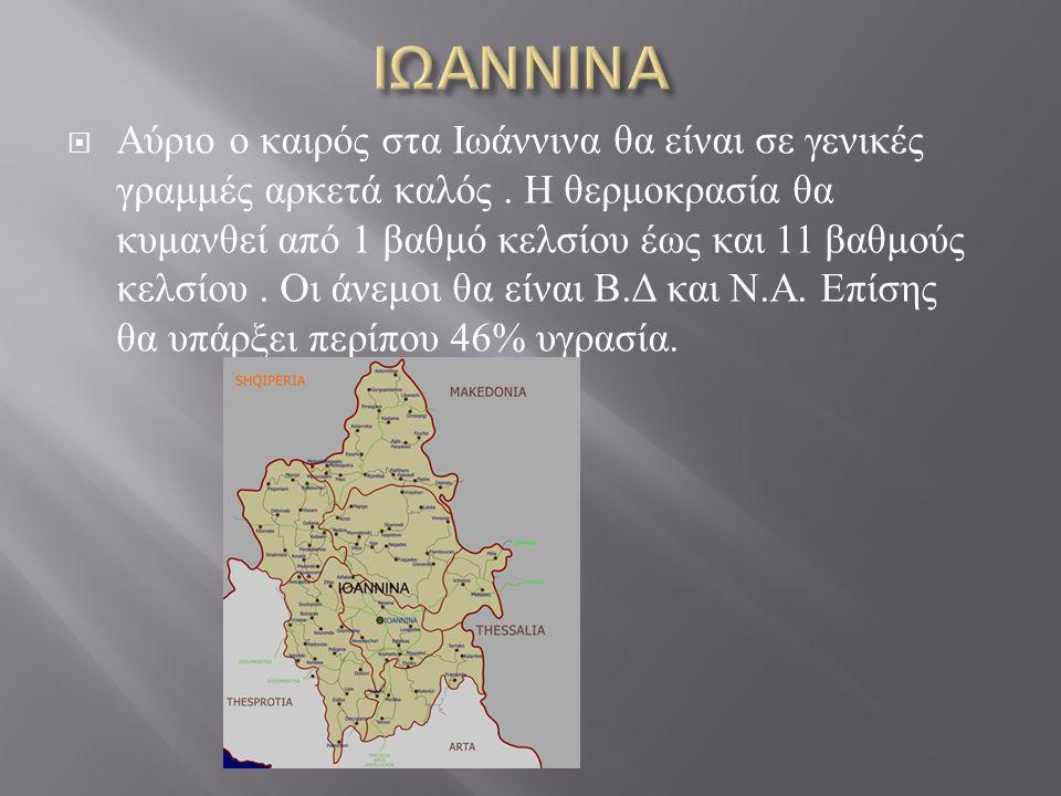  Αύριο ο καιρός στα Ιωάννινα θα είναι σε γενικές γραμμές αρκετά καλός. Η θερμοκρασία θα κυμανθεί από 1 βαθμό κελσίου έως και 11 βαθμούς κελσίου. Οι ά