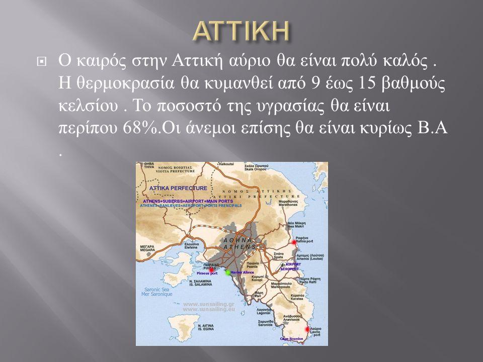  Ο καιρός στην Αττική αύριο θα είναι πολύ καλός. Η θερμοκρασία θα κυμανθεί από 9 έως 15 βαθμούς κελσίου. Το ποσοστό της υγρασίας θα είναι περίπου 68%