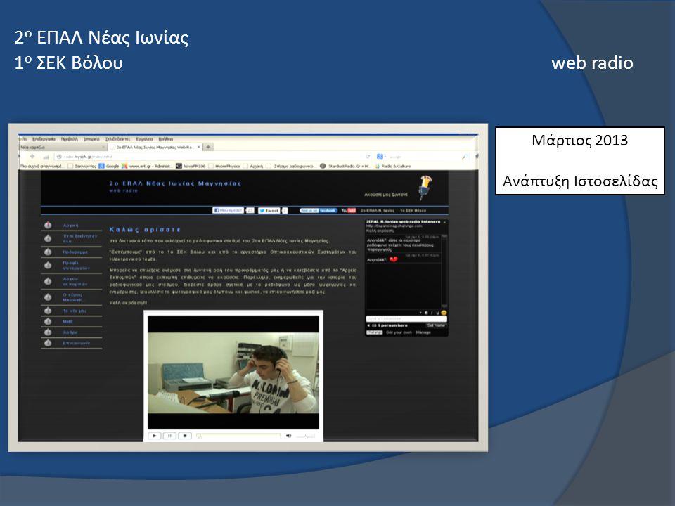 Μάρτιος 2013 Ανάπτυξη Ιστοσελίδας 2 ο ΕΠΑΛ Νέας Ιωνίας 1 ο ΣΕΚ Βόλου web radio