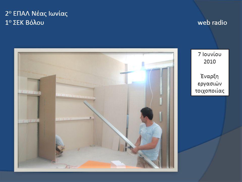 7 Ιουνίου 2010 Έναρξη εργασιών τοιχοποιίας