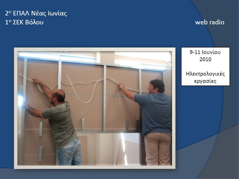 9-11 Ιουνίου 2010 Ηλεκτρολογικές εργασίες 2 ο ΕΠΑΛ Νέας Ιωνίας 1 ο ΣΕΚ Βόλου web radio