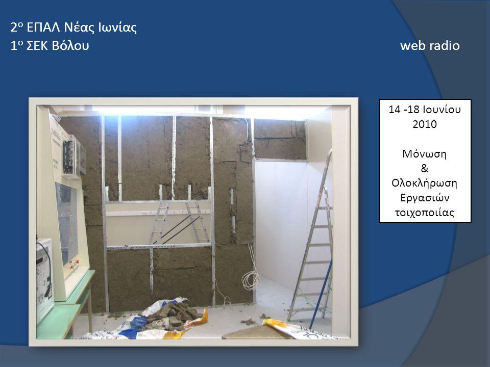 14 -18 Ιουνίου 2010 Μόνωση & Ολοκλήρωση Εργασιών τοιχοποιίας 2 ο ΕΠΑΛ Νέας Ιωνίας 1 ο ΣΕΚ Βόλου web radio