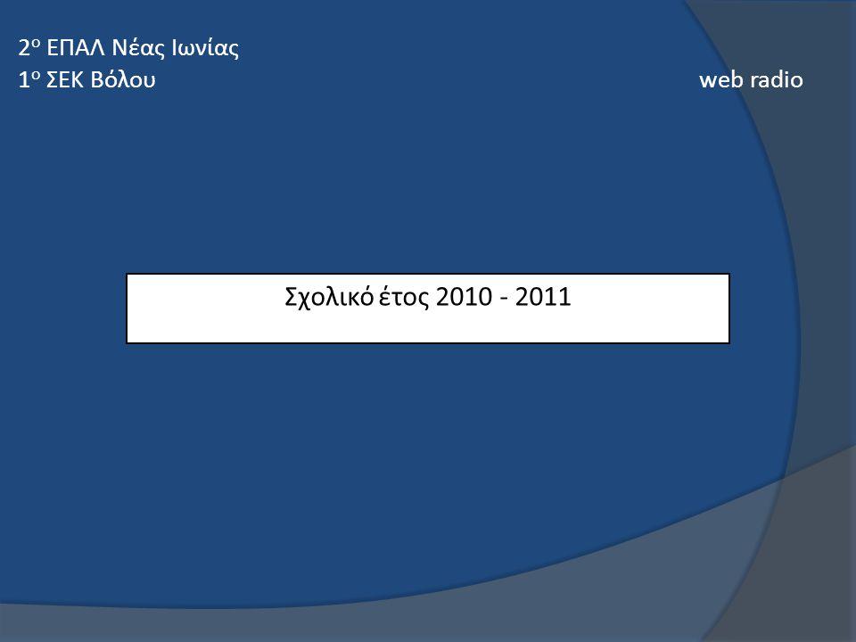 Φεβρουάριος 2013 Εγκατάσταση Media Server 2 ο ΕΠΑΛ Νέας Ιωνίας 1 ο ΣΕΚ Βόλου web radio