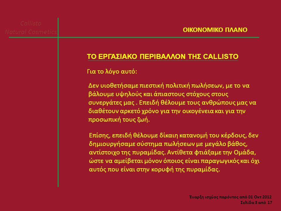 Callisto Natural Cosmetics Σελίδα 3 από 17 Δεν υιοθετήσαμε πιεστική πολιτική πωλήσεων, με το να βάλουμε υψηλούς και άπιαστους στόχους στους συνεργάτες μας.