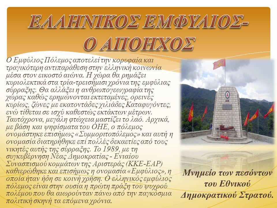Ο Εμφύλιος Πόλεμος αποτελεί την κορυφαία και τραγικότερη αντιπαράθεση στην ελληνική κοινωνία μέσα στον εικοστό αιώνα.