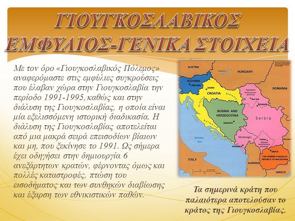 Με τον όρο «Γιουγκοσλαβικός Πόλεμος» αναφερόμαστε στις εμφύλιες συγκρούσεις που έλαβαν χώρα στην Γιουγκοσλαβία την περίοδο 1991-1995, καθώς και στην διάλυση της Γιουγκοσλαβίας, η οποία είναι μία εξελισσόμενη ιστορική διαδικασία.