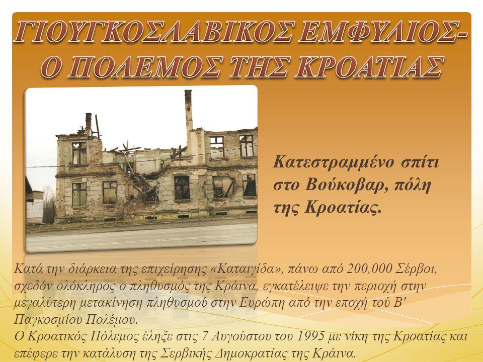 Κατεστραμμένο σπίτι στο Βούκοβαρ, πόλη της Κροατίας.