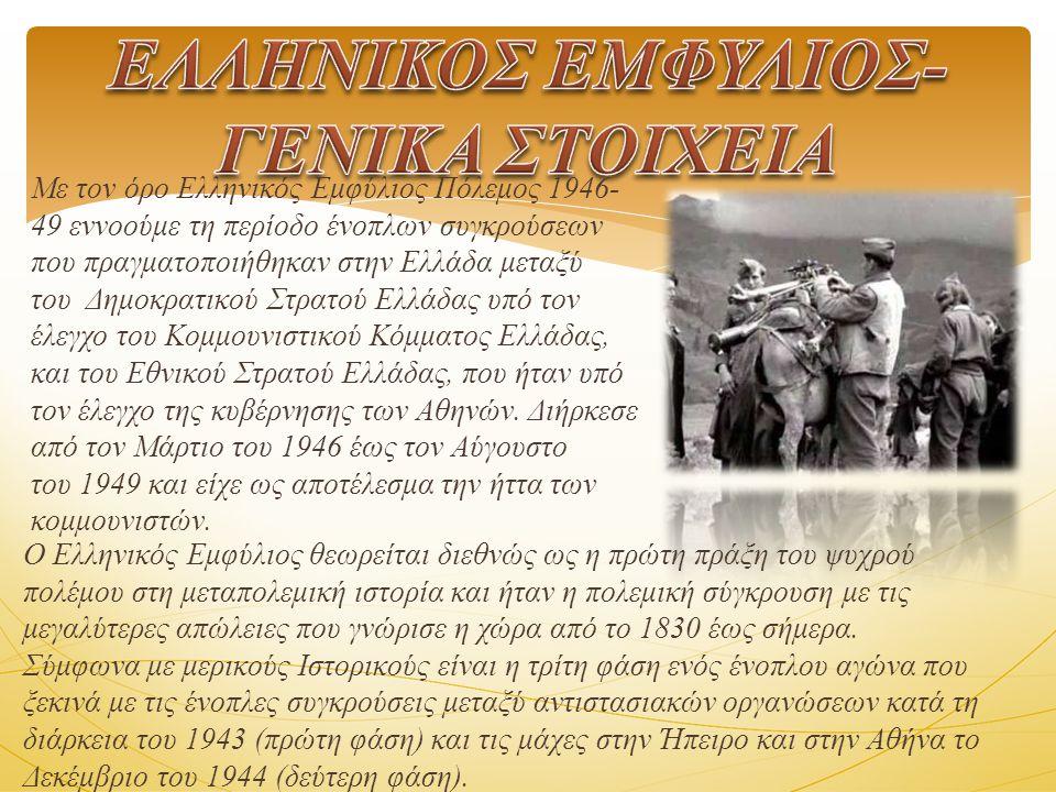 Ο Ελληνικός Εμφύλιος θεωρείται διεθνώς ως η πρώτη πράξη του ψυχρού πολέμου στη μεταπολεμική ιστορία και ήταν η πολεμική σύγκρουση με τις μεγαλύτερες απώλειες που γνώρισε η χώρα από το 1830 έως σήμερα.