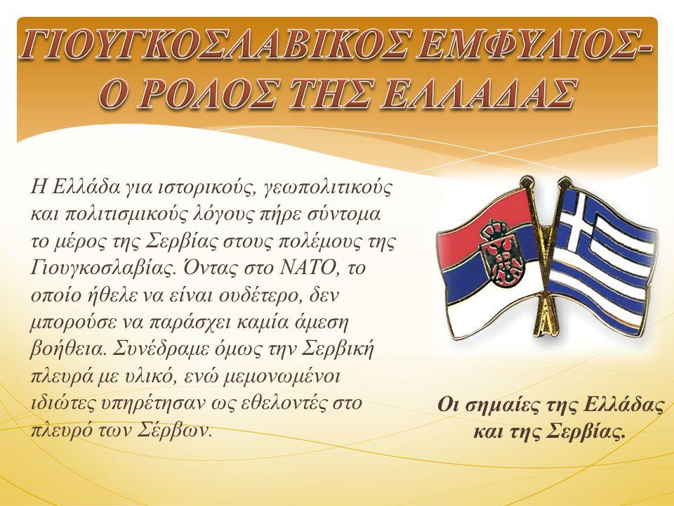 Η Ελλάδα για ιστορικούς, γεωπολιτικούς και πολιτισμικούς λόγους πήρε σύντομα το μέρος της Σερβίας στους πολέμους της Γιουγκοσλαβίας.