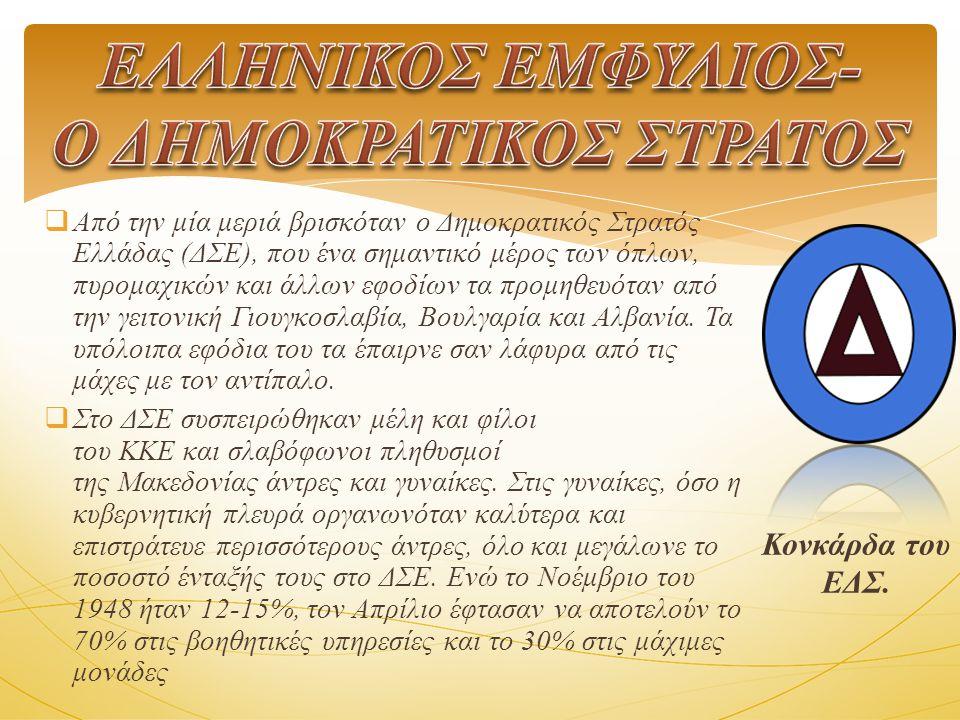  Από την μία μεριά βρισκόταν ο Δημοκρατικός Στρατός Ελλάδας (ΔΣΕ), που ένα σημαντικό μέρος των όπλων, πυρομαχικών και άλλων εφοδίων τα προμηθευόταν από την γειτονική Γιουγκοσλαβία, Βουλγαρία και Αλβανία.