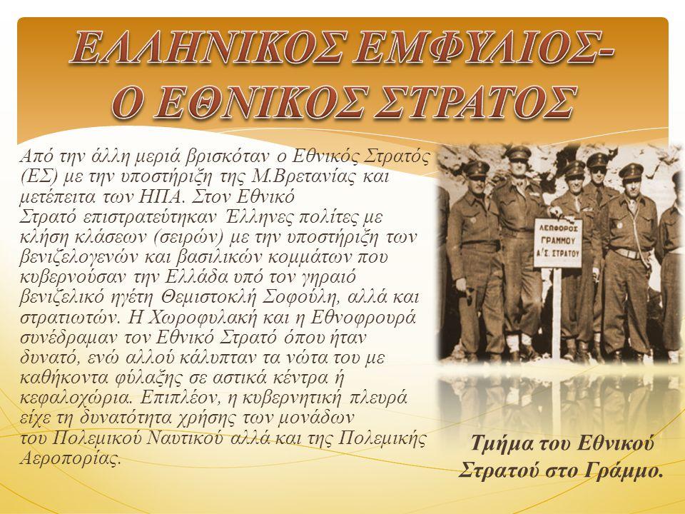 Από την άλλη μεριά βρισκόταν ο Εθνικός Στρατός (ΕΣ) με την υποστήριξη της Μ.Βρετανίας και μετέπειτα των ΗΠΑ.