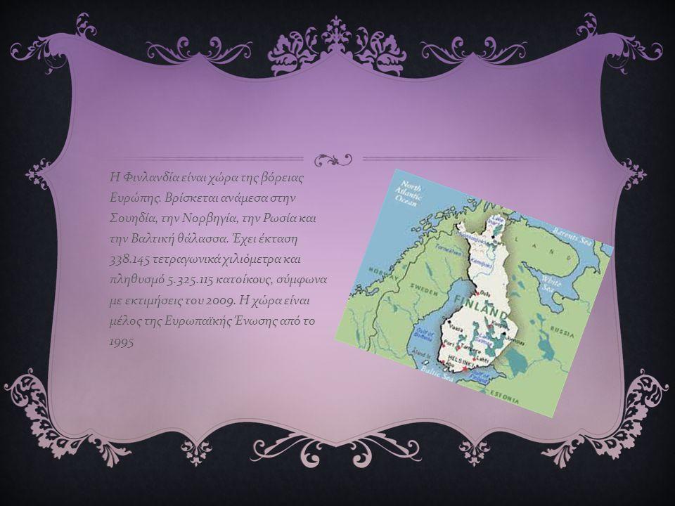 Η Φινλανδία είναι χώρα της βόρειας Ευρώπης. Βρίσκεται ανάμεσα στην Σουηδία, την Νορβηγία, την Ρωσία και την Βαλτική θάλασσα. Έχει έκταση 338.145 τετρα