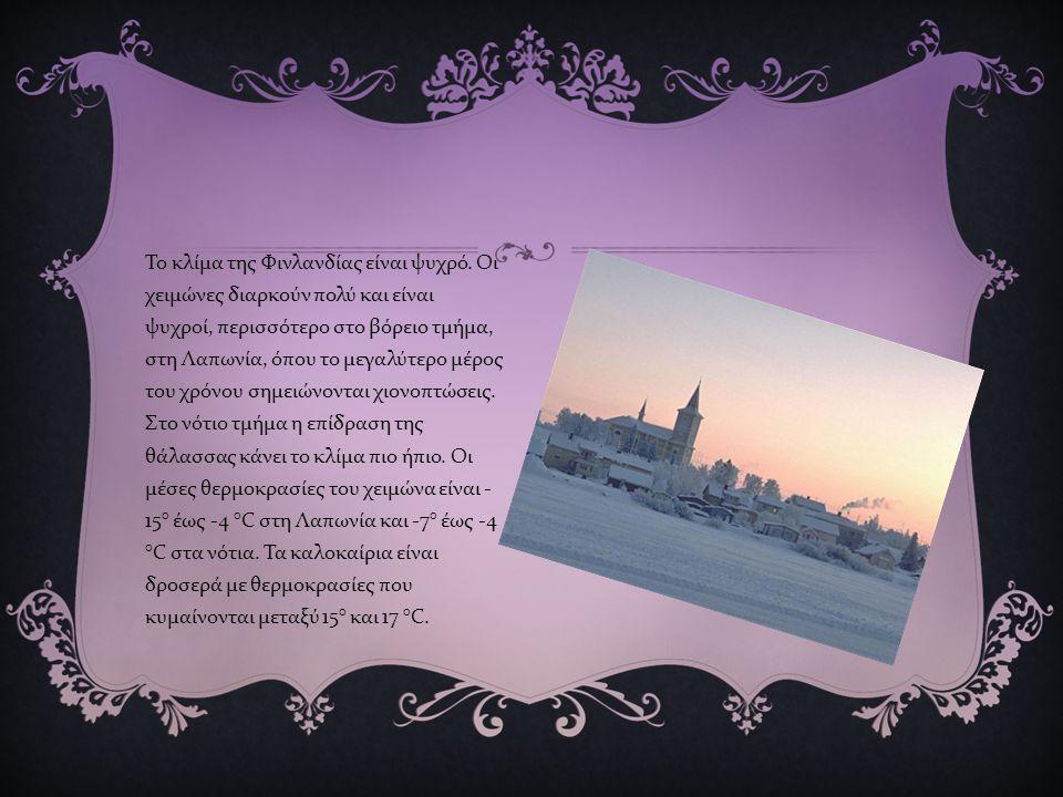 Το κλίμα της Φινλανδίας είναι ψυχρό. Οι χειμώνες διαρκούν πολύ και είναι ψυχροί, περισσότερο στο βόρειο τμήμα, στη Λαπωνία, όπου το μεγαλύτερο μέρος τ