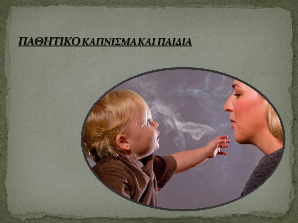 Το κάπνισμα των γονιών μπορεί να έχει δυσάρεστες επιπτώσεις στην υγεία των παιδιών.
