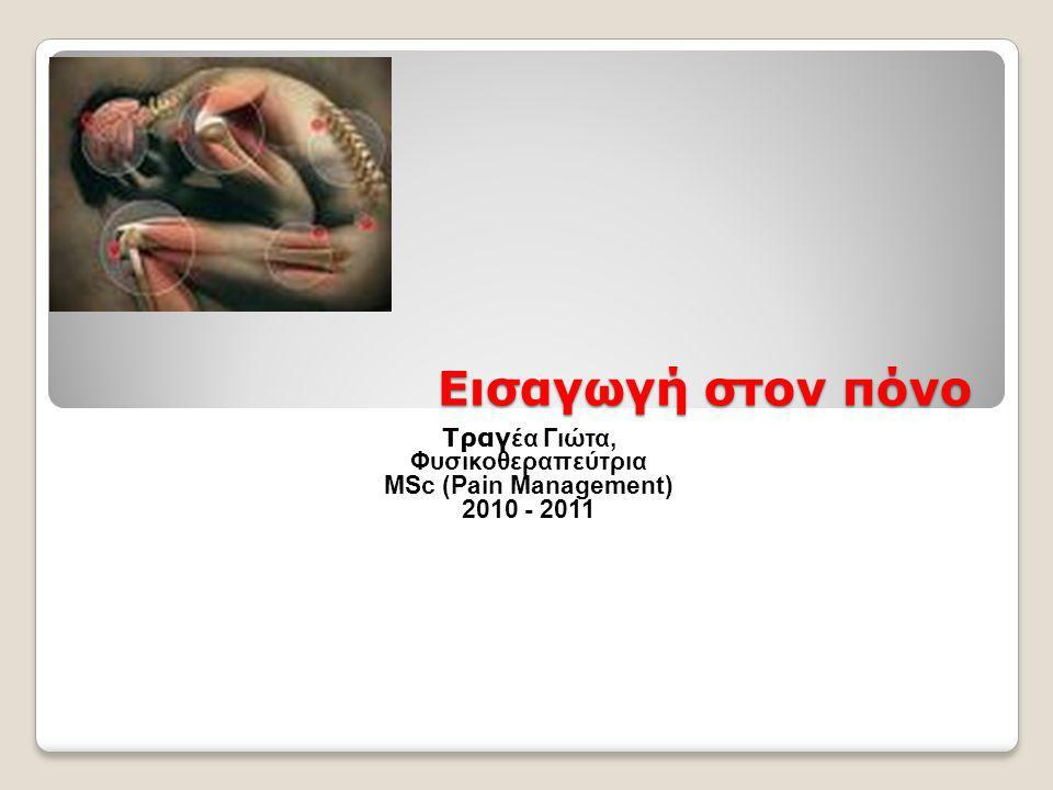 Εισαγωγή στον πόνο Τραγ έα Γιώτα, Φυσικοθεραπεύτρια ΜSc (Pain Management) 2010 - 2011