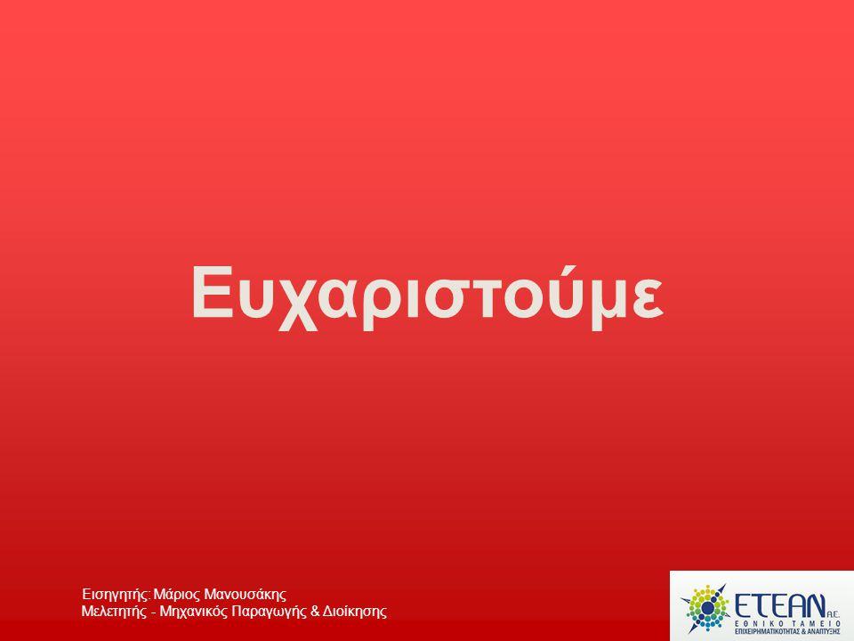 Ευχαριστούμε Your Logo Εισηγητής: Μάριος Μανουσάκης Μελετητής - Μηχανικός Παραγωγής & Διοίκησης