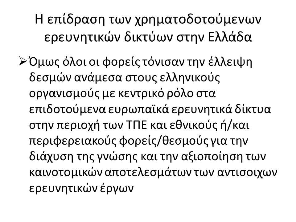 Η επίδραση των χρηματοδοτούμενων ερευνητικών δικτύων στην Ελλάδα  Όμως όλοι οι φορείς τόνισαν την έλλειψη δεσμών ανάμεσα στους ελληνικούς οργανισμούς με κεντρικό ρόλο στα επιδοτούμενα ευρωπαϊκά ερευνητικά δίκτυα στην περιοχή των ΤΠΕ και εθνικούς ή/και περιφερειακούς φορείς/θεσμούς για την διάχυση της γνώσης και την αξιοποίηση των καινοτομικών αποτελεσμάτων των αντισοιχων ερευνητικών έργων
