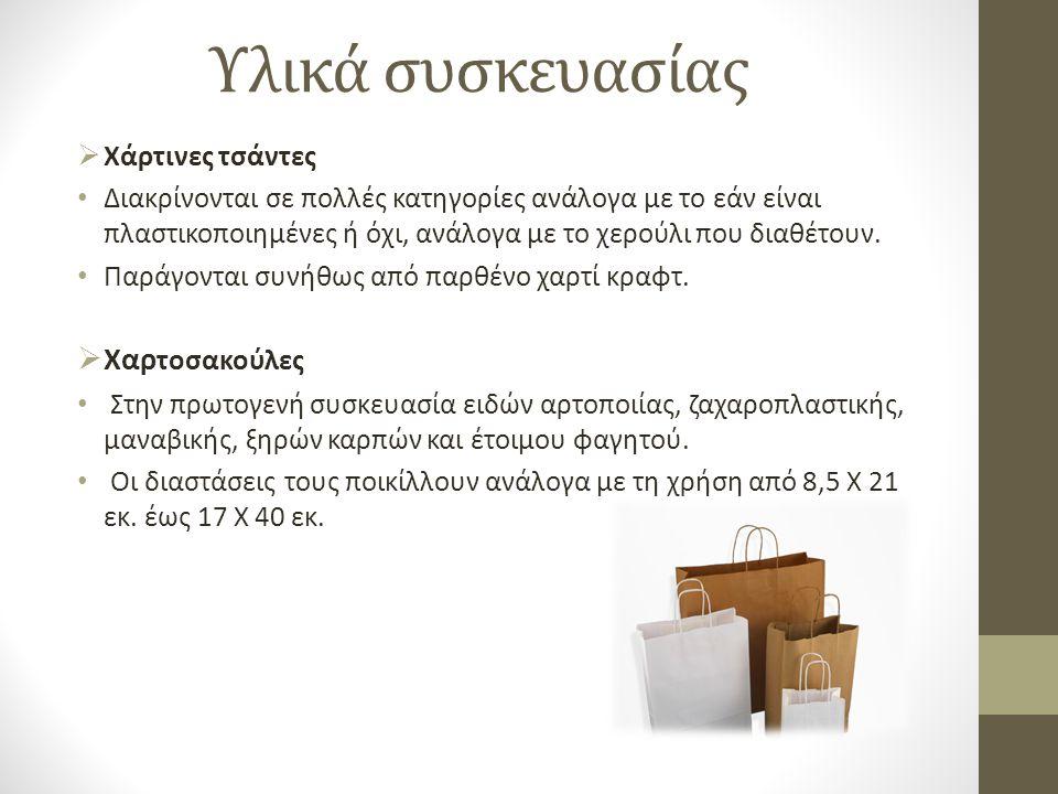Υλικά συσκευασίας  Χάρτινες τσάντες • Διακρίνονται σε πολλές κατηγορίες ανάλογα με το εάν είναι πλαστικοποιημένες ή όχι, ανάλογα με το χερούλι που δι