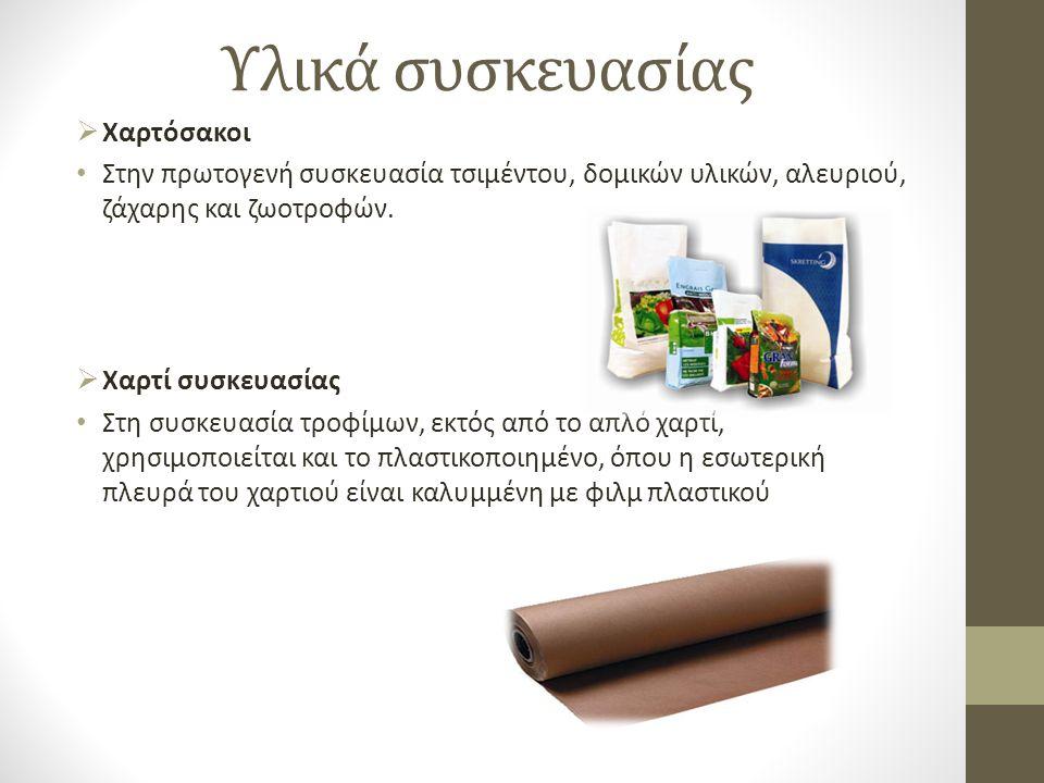 Υλικά συσκευασίας  Χαρτόσακοι • Στην πρωτογενή συσκευασία τσιμέντου, δομικών υλικών, αλευριού, ζάχαρης και ζωοτροφών.  Χαρτί συσκευασίας • Στη συσκε