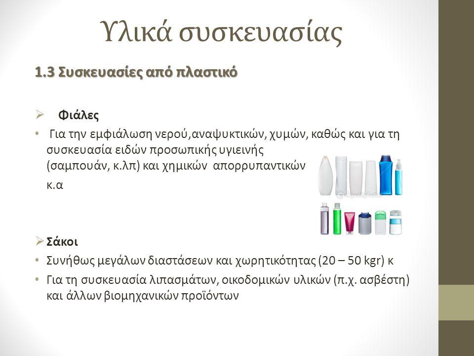 Υλικά συσκευασίας 1.3 Συσκευασίες από πλαστικό  Φιάλες • Για την εμφιάλωση νερού,αναψυκτικών, χυμών, καθώς και για τη συσκευασία ειδών προσωπικής υγι