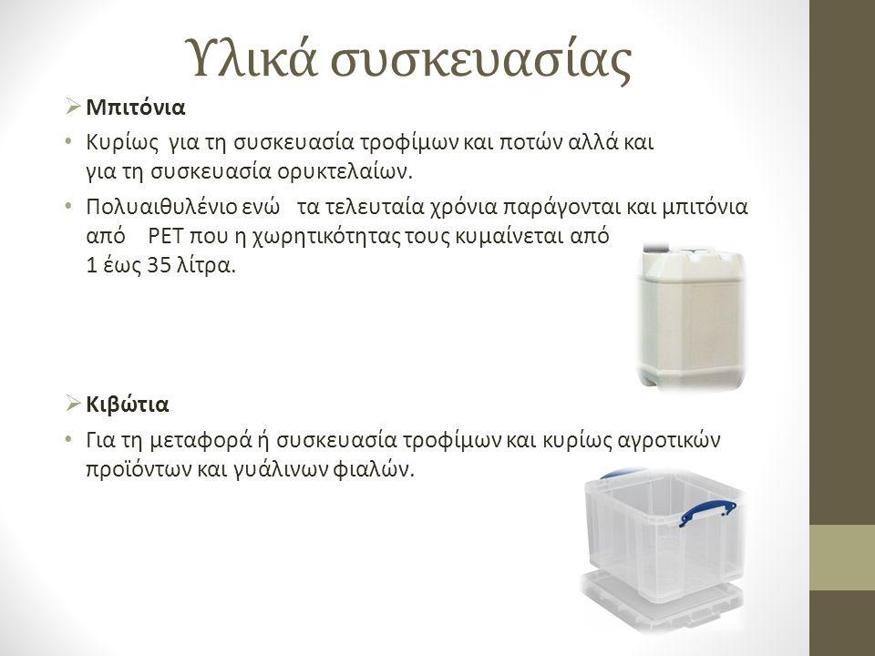 Υλικά συσκευασίας  Μπιτόνια • Kυρίως για τη συσκευασία τροφίμων και ποτών αλλά και για τη συσκευασία ορυκτελαίων. • Πολυαιθυλένιο ενώ τα τελευταία χρ