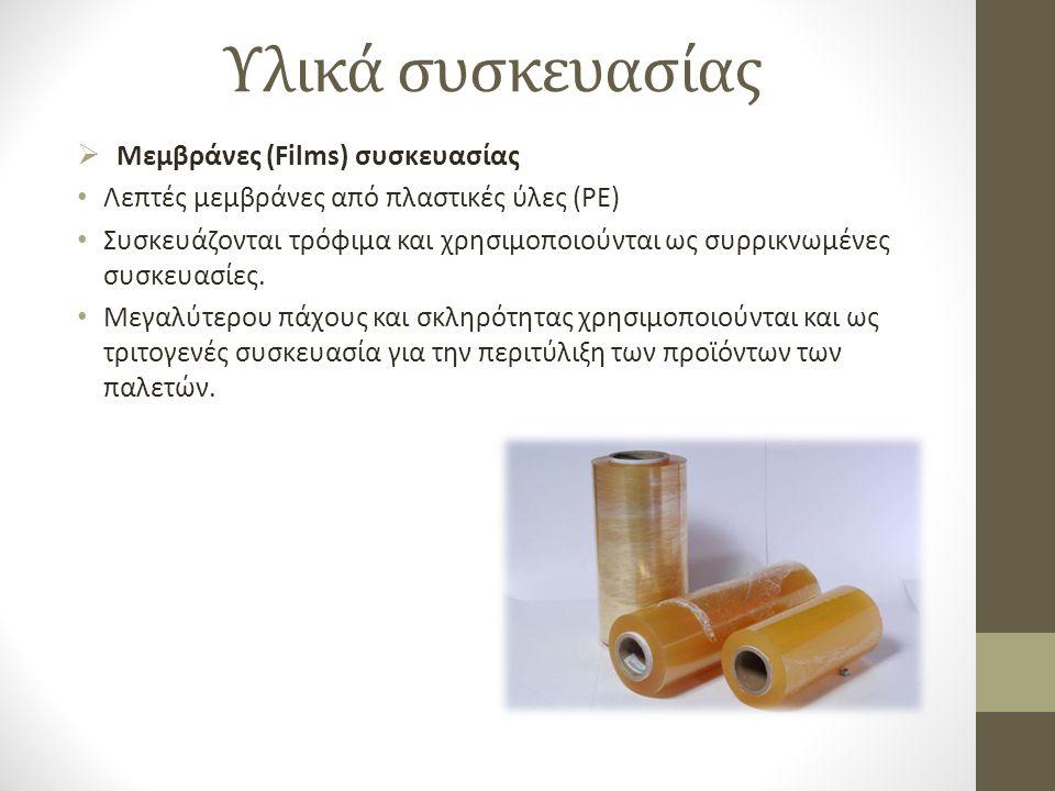 Υλικά συσκευασίας  Μεμβράνες (Films) συσκευασίας • Λεπτές μεμβράνες από πλαστικές ύλες (ΡΕ) • Συσκευάζονται τρόφιμα και χρησιμοποιούνται ως συρρικνωμ