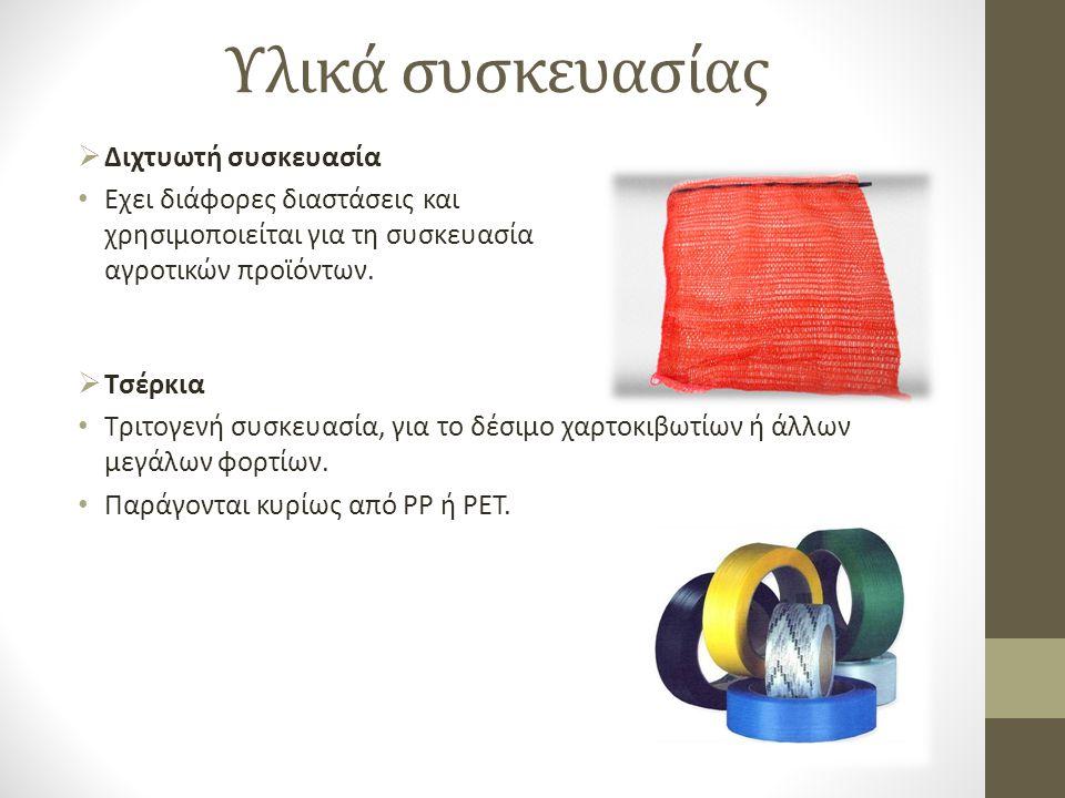 Υλικά συσκευασίας  Διχτυωτή συσκευασία • Eχει διάφορες διαστάσεις και χρησιμοποιείται για τη συσκευασία αγροτικών προϊόντων.  Τσέρκια • Tριτογενή συ
