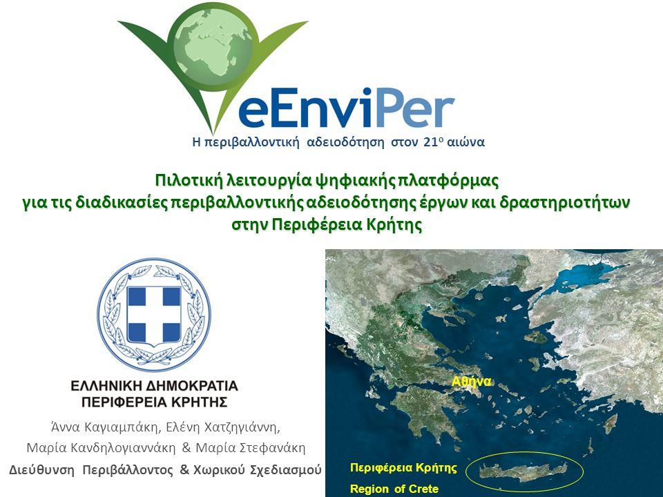 Πιλοτική λειτουργία ψηφιακής πλατφόρμας για τις διαδικασίες περιβαλλοντικής αδειοδότησης έργων και δραστηριοτήτων στην Περιφέρεια Κρήτης Πιλοτική λειτ