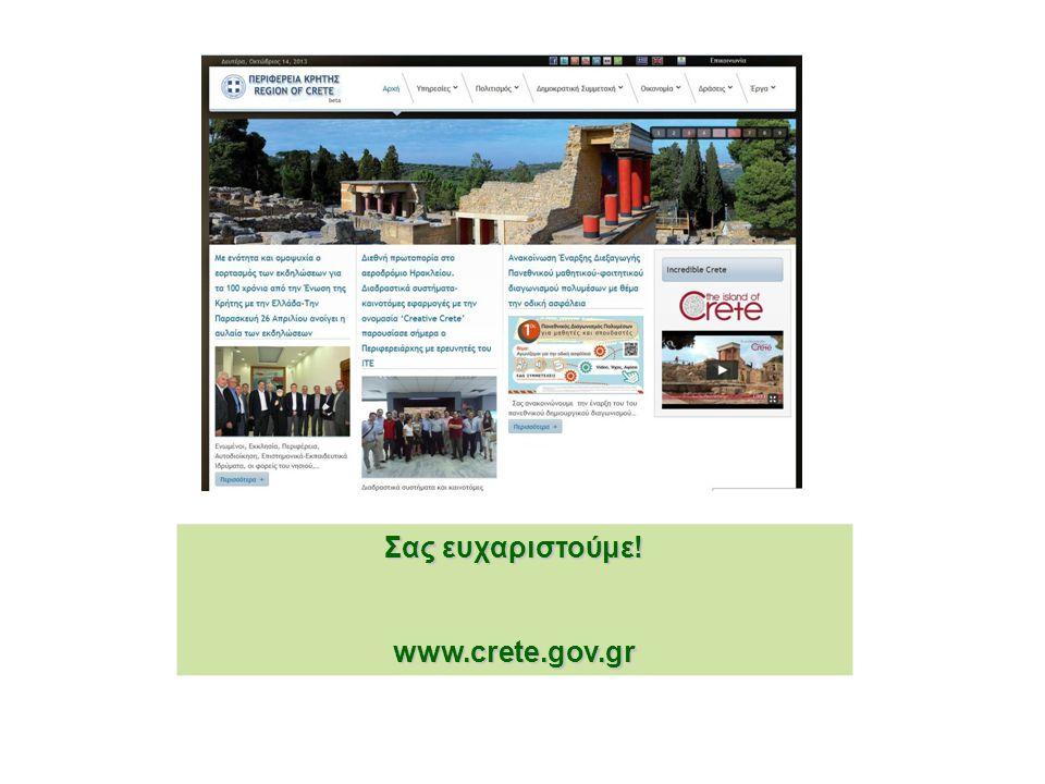 Σας ευχαριστούμε! www.crete.gov.gr