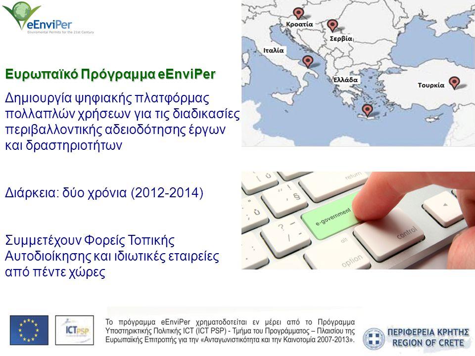 Ευρωπαϊκό Πρόγραμμα eEnviPer Δημιουργία ψηφιακής πλατφόρμας πολλαπλών χρήσεων για τις διαδικασίες περιβαλλοντικής αδειοδότησης έργων και δραστηριοτήτω