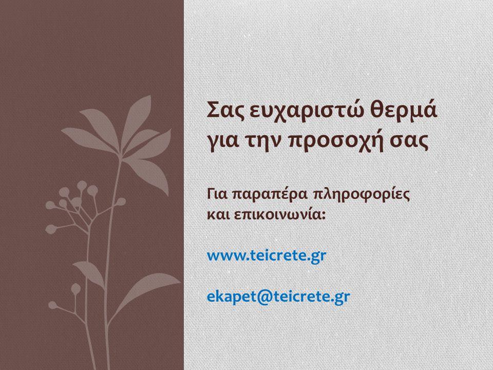 Σας ευχαριστώ θερμά για την προσοχή σας Για παραπέρα πληροφορίες και επικοινωνία: www.teicrete.gr ekapet@teicrete.gr