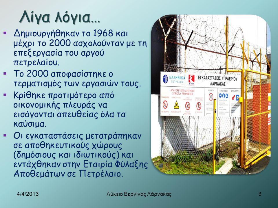 Λίγα λόγια…  Δημιουργήθηκαν το 1968 και μέχρι το 2000 ασχολούνταν με τη επεξεργασία του αργού πετρελαίου.  Το 2000 αποφασίστηκε ο τερματισμός των ερ