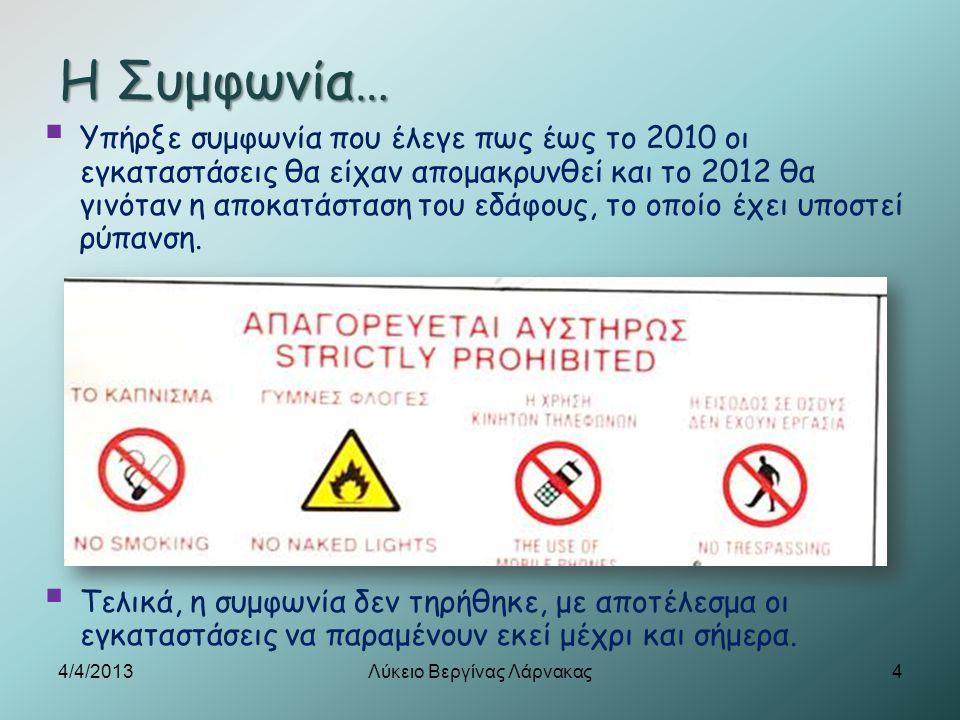 Η Συμφωνία…  Υπήρξε συμφωνία που έλεγε πως έως το 2010 οι εγκαταστάσεις θα είχαν απομακρυνθεί και το 2012 θα γινόταν η αποκατάσταση του εδάφους, το οποίο έχει υποστεί ρύπανση.