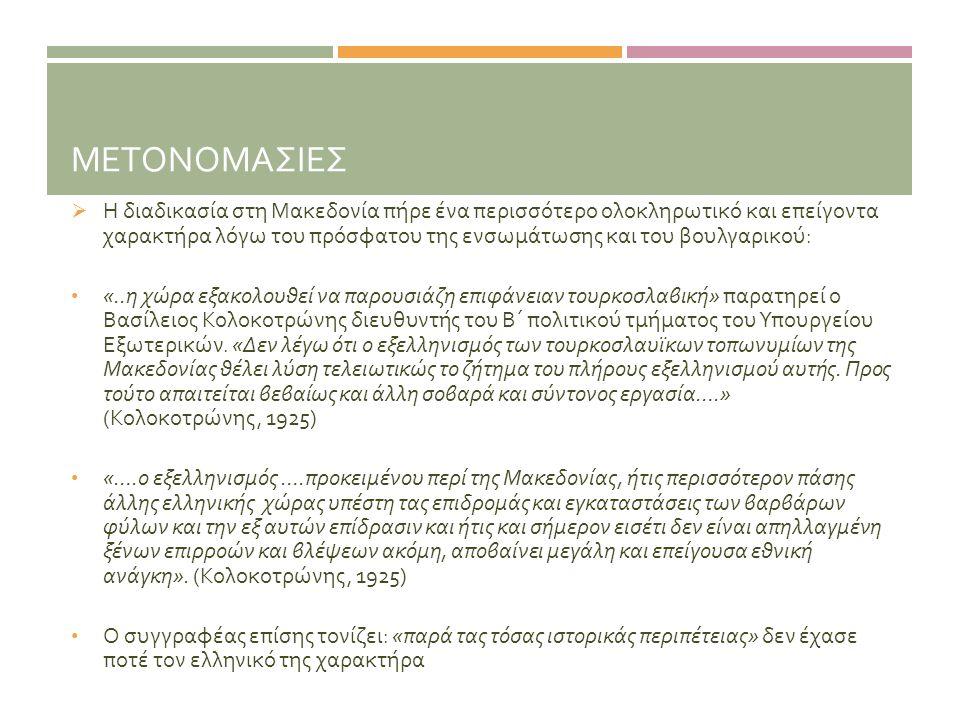 ΜΕΤΟΝΟΜΑΣΙΕΣ  Η διαδικασία στη Μακεδονία πήρε ένα περισσότερο ολοκληρωτικό και επείγοντα χαρακτήρα λόγω του πρόσφατου της ενσωμάτωσης και του βουλγαρ
