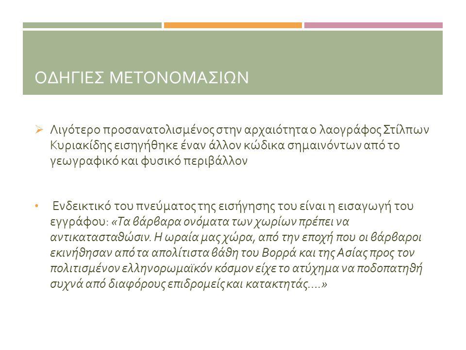 ΟΔΗΓΙΕΣ ΜΕΤΟΝΟΜΑΣΙΩΝ  Λιγότερο προσανατολισμένος στην αρχαιότητα ο λαογράφος Στίλπων Κυριακίδης εισηγήθηκε έναν άλλον κώδικα σημαινόντων από το γεωγρ