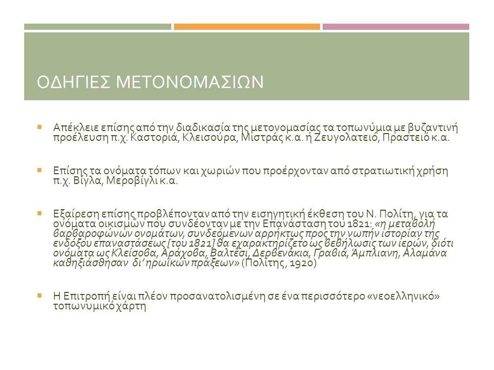 ΟΔΗΓΙΕΣ ΜΕΤΟΝΟΜΑΣΙΩΝ  Απέκλειε επίσης από την διαδικασία της μετονομασίας τα τοπωνύμια με βυζαντινή προέλευση π. χ. Καστοριά, Κλεισούρα, Μιστράς κ. α