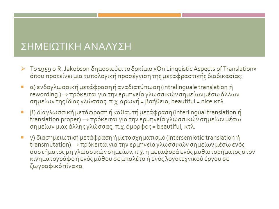 ΣΗΜΕΙΩΤΙΚΗ ΑΝΑΛΥΣΗ  To 1959 o R. Jakobson δημοσιεύει το δοκίμιο «On Linguistic Α spects of Translation» όπου προτείνει μια τυπολογική προσέγγιση της