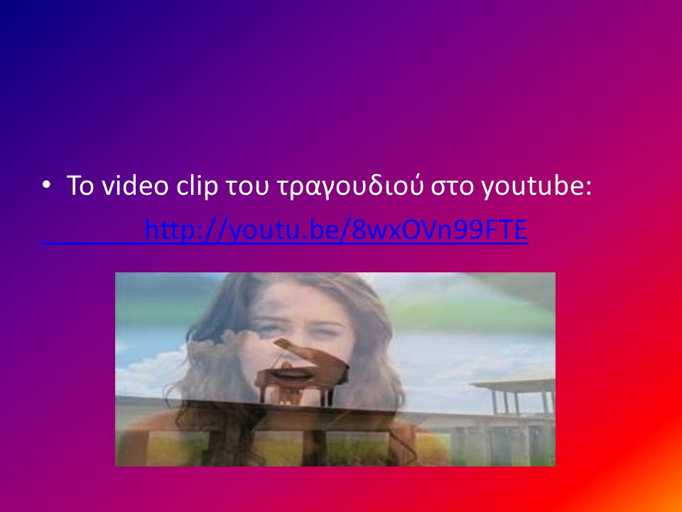 • Το video clip του τραγουδιού στο youtube: http://youtu.be/8wxOVn99FTE