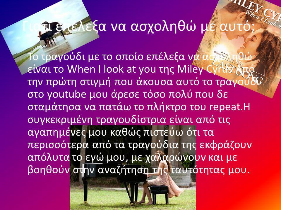 Γενικά • Η Μάιλυ Ραίυ Σάιρους (Miley Ray Cyrus) γεννήθηκε στις 23 Νοεμβρίου του 1992 και είναι Αμερικανίδα τραγουδίστρια και ηθοποιός.