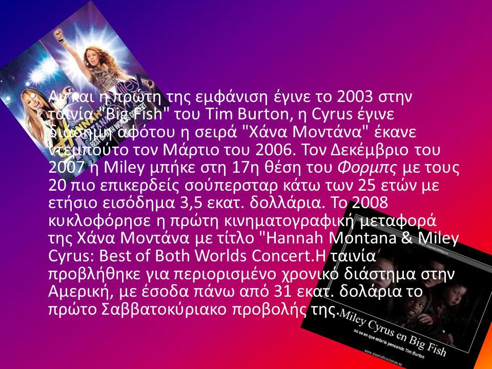 • Τον Ιούλιο της ίδιας χρονιάς κυκλοφόρησε το δεύτερο σόλο άλμπουμ της Σάιρους, Breakout , το οποίο, όπως και το πρώτο, έφτασε στην 1η θέση του Billboard Top 200.