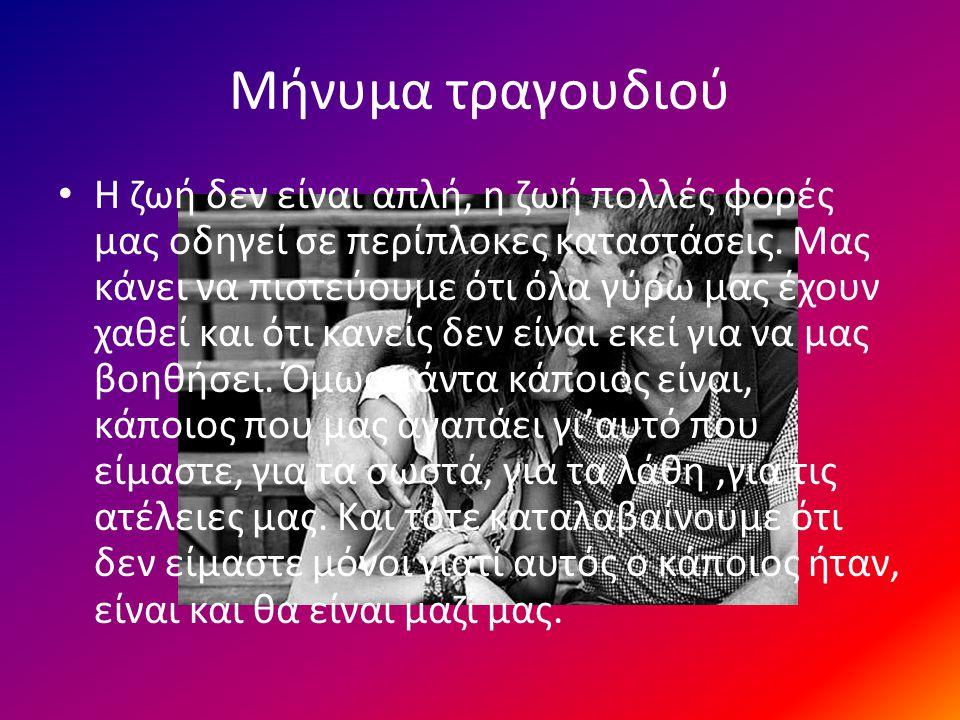 Στίχοι • Everybody needs inspiration Everybody needs a song A beautiful melody when the night s so long Cause there is no guarantee that this life is easy Yeah, when my world is falling apart When there s no light to break up the dark That s when I, I, I look at you When the waves are flooding the shore And I can t find my way home anymore That s when I, I, I look at you When I look at you, I see forgiveness, I see the truth You love me for who I am like the stars hold the moon Right there where they belong And I know I m not alone • Yeah, when my world is falling apart When there s no light to break up the dark That s when I, I, I look at you When the waves are flooding the shore And I can t find my way home anymore That s when I, I, I look at you You appear just like a dream to me Just like kaleidoscope colors that prove to me All I need, every breath that I breathe Don t ya know, you re beautiful Yeah, yeah When the waves are flooding the shore And I can t find my way home anymore That s when I, I, I look at you I look at you Yeah, yeah, oh, oh You appear just like a dream to me