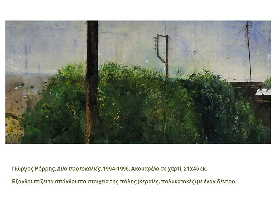 Γιώργος Ρόρρης, Δύο πορτοκαλιές, 1994-1996, Ακουαρέλα σε χαρτί, 21x46 εκ.