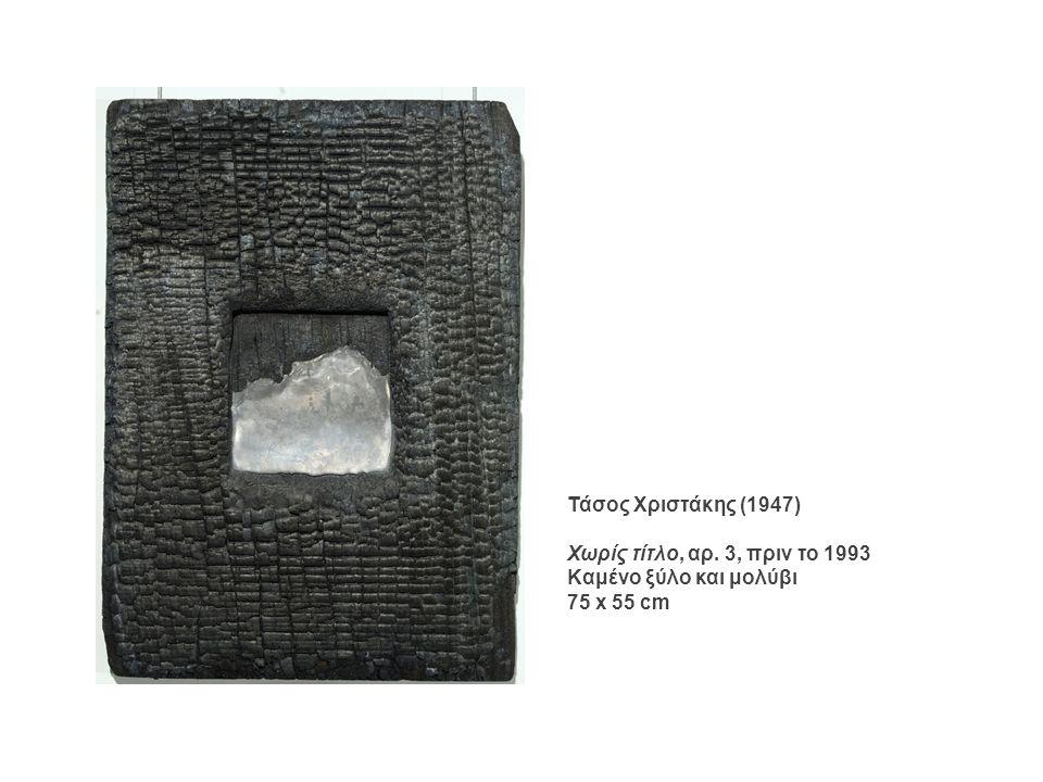Τάσος Χριστάκης (1947) Χωρίς τίτλο, αρ. 3, πριν το 1993 Καμένο ξύλο και μολύβι 75 x 55 cm