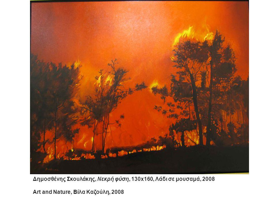 Δημοσθένης Σκουλάκης, Νεκρή φύση, 130x160, Λάδι σε μουσαμά, 2008 Art and Nature, Βίλα Καζούλη, 2008