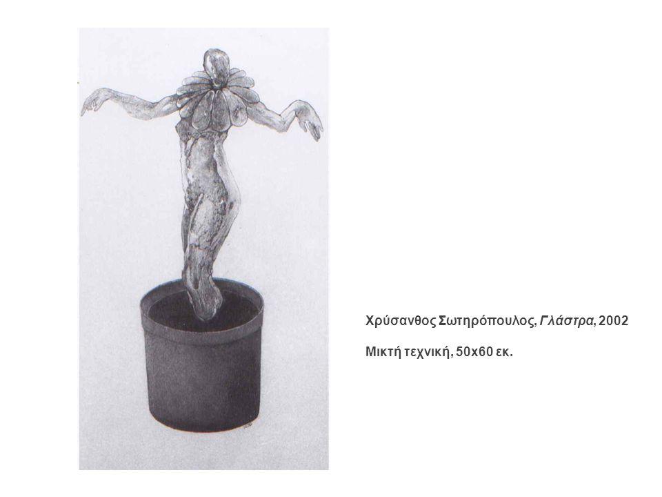 Χρύσανθος Σωτηρόπουλος, Γλάστρα, 2002 Μικτή τεχνική, 50x60 εκ.