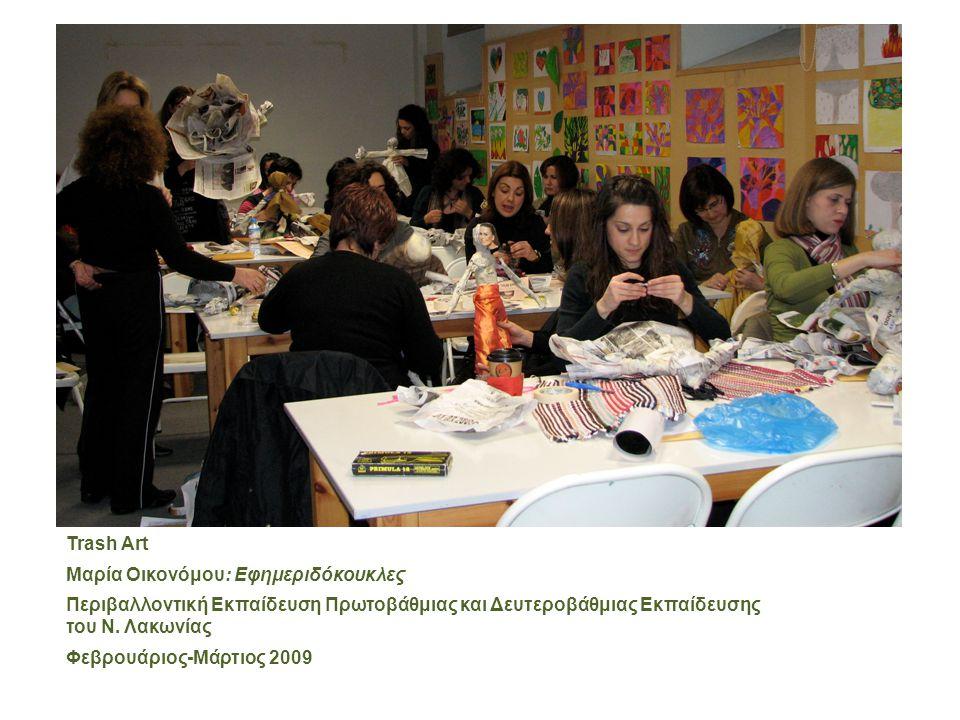 Trash Art Μαρία Οικονόμου: Εφημεριδόκουκλες Περιβαλλοντική Εκπαίδευση Πρωτοβάθμιας και Δευτεροβάθμιας Εκπαίδευσης του Ν.